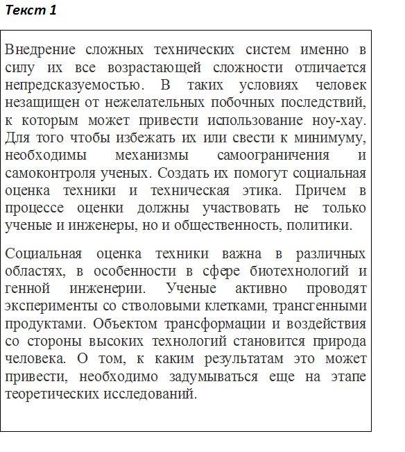 Эссе сочинение на тему русский язык 1214