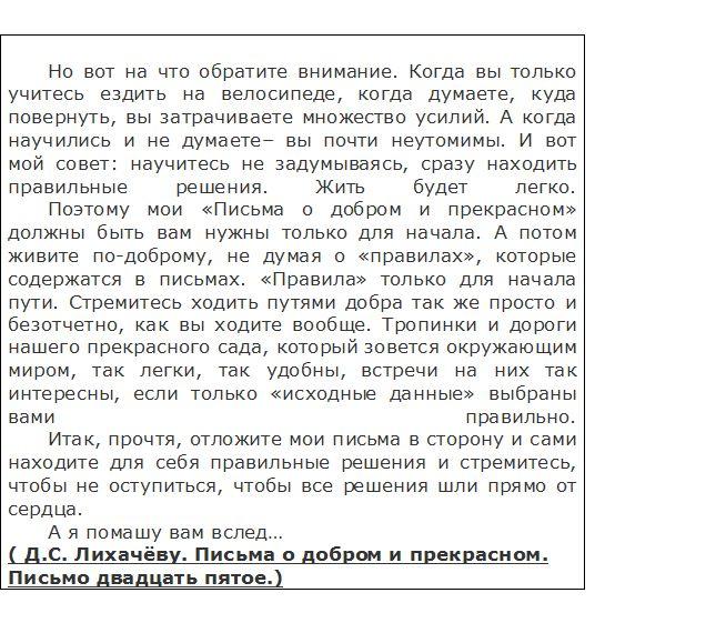 Сочинение о совести эссе 229