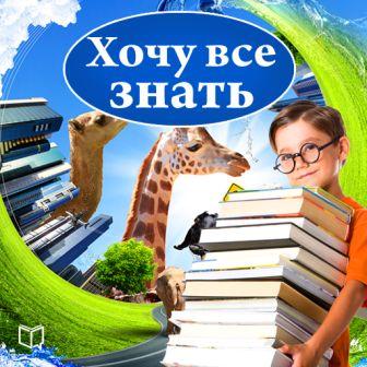 знания
