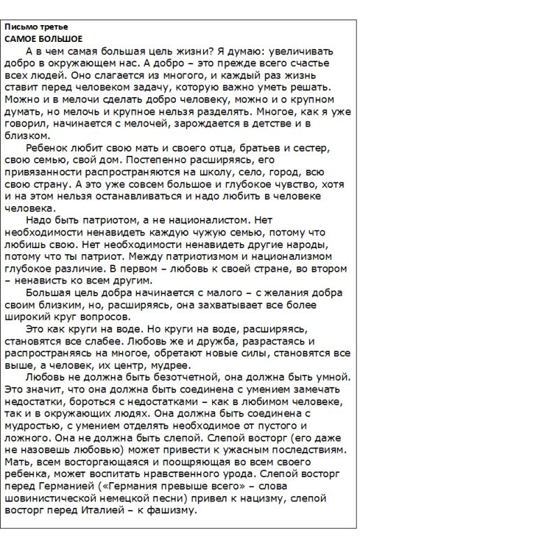 лихачёв 3-1