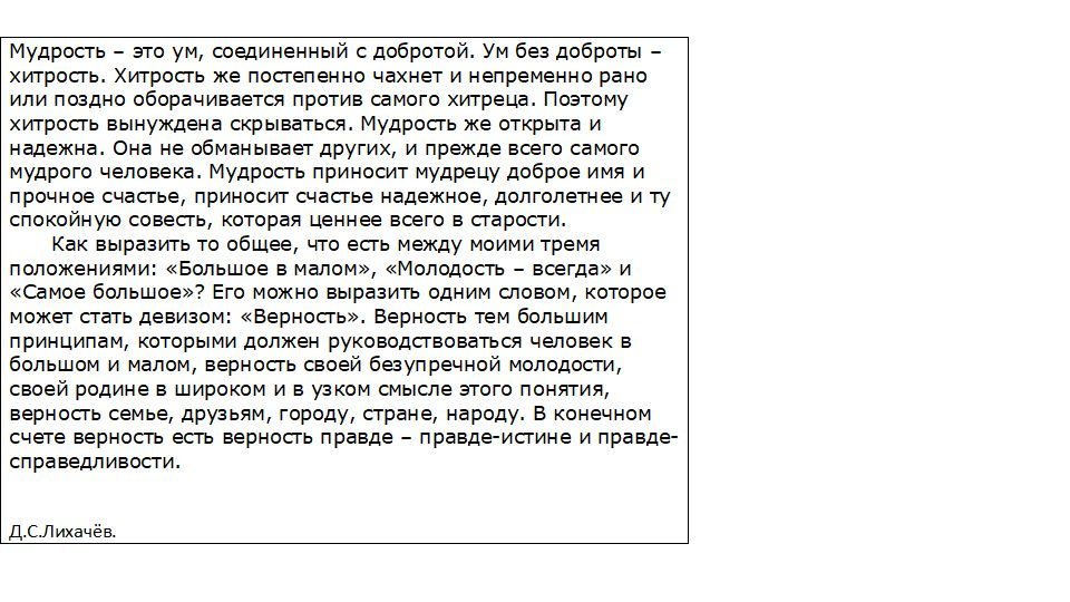 лихачёв 3-2